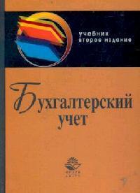 Бух.учет Бабаев