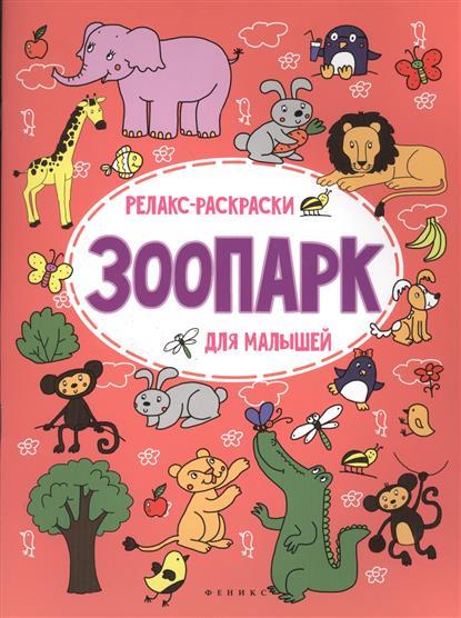 Зоопарк. Релакс-раскраски для малышей