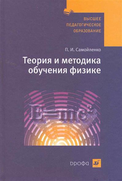 Теория и методика обучения физике Учеб. пос.