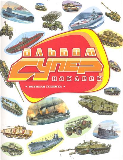 Альбом супернаклеек Военная техника