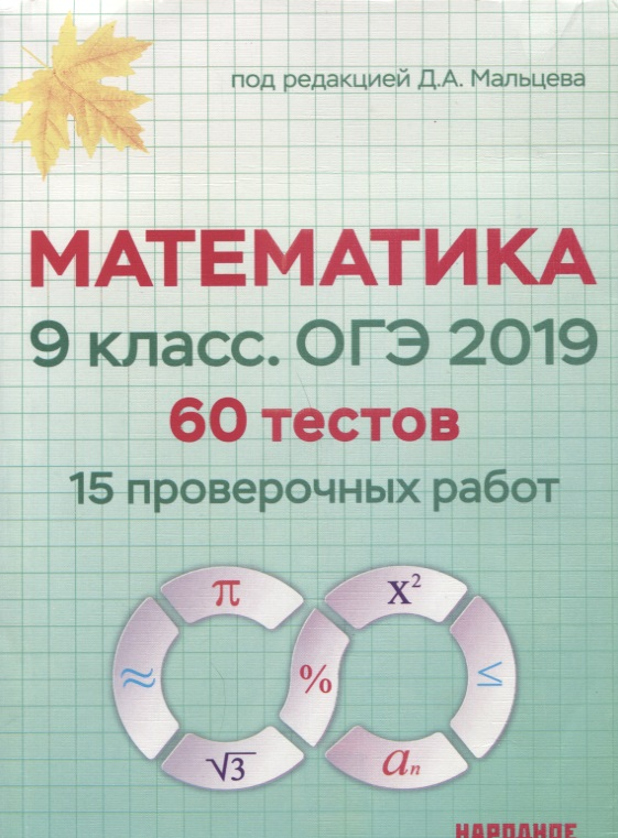 Мальцев Д. (ред.) Математика 9 класс. ОГЭ 2019. 60 тестов. 15 проверочных работ zomei 40 5mm 49mm 52mm 55mm 58mm 62mm 67mm 72mm 77mm 82mm 86mm uv ultra violet filter lens protector for nikon canon sony