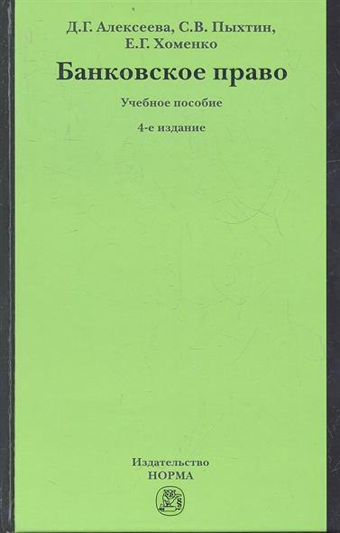 Алексеева Д, Пыхтин С., Хоменко Е. Банковское право. Учебное пособие. 4-е издание, переработанное и дополненное алексеева е кит и другие морские животные