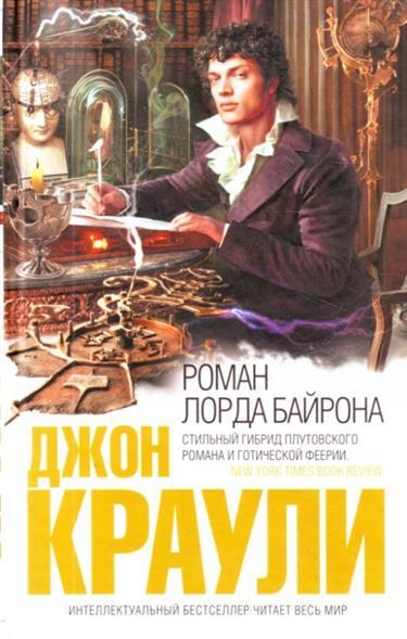 Роман лорда Байрона
