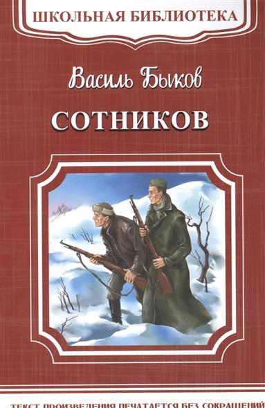 Быков В.: Сотников
