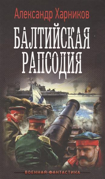 Харников А. Балтийская рапсодия инна балтийская синий понедельник