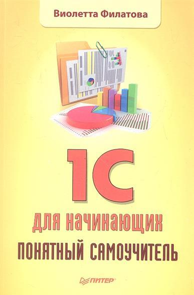1C для начинающих. Понятный самоучитель