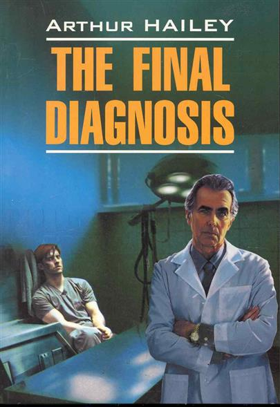 Хейли А. The Final Diagnosis / Окончательный диагноз franke bibliotheca cardiologica ballistocardiogra phy research and computer diagnosis