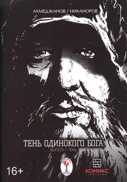 Ахмеджанов Ф. Тень одинокого бога. Выпуск 1. Тень ф г раневская старость невежество бога