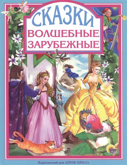 Перро Ш., Андерсен Г.Х., Братья Гримм, Гауф В. Волшебные зарубежные сказки