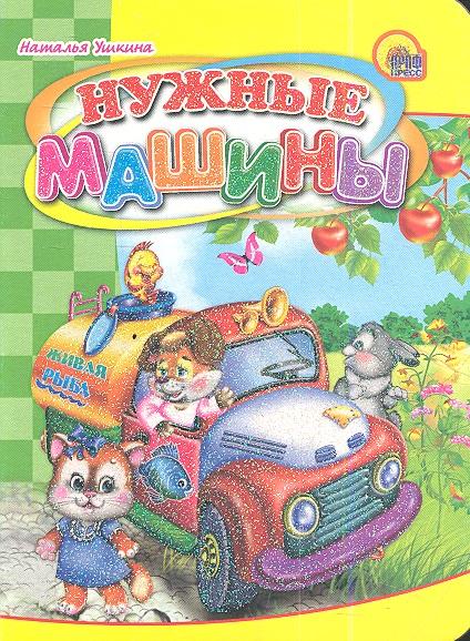 Ушкина Н. Нужные машины. Мини-книжки для малышей