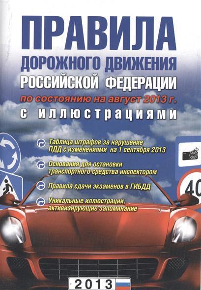 Правила дорожного движения Российской Федерации по состоянию на август 2013 г. с иллюстрациями. 3-е издание, исправленное и дополненное