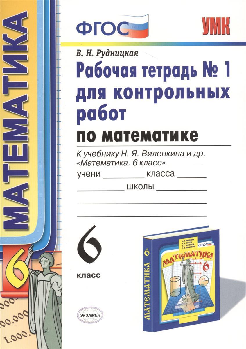 Рудницкая В.: Математика. 6 класс. Рабочая тетрадь № 1 для контрольных работ. К учебнику Н.Я. Виленкина и др.