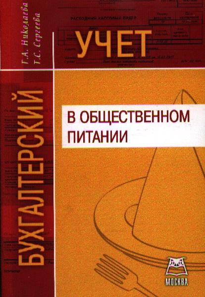 Николаева Г.: Бух.учет в общественном питании