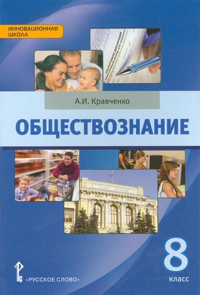 Кравченко А. Обществознание. 8 класс обществознание 8 класс боголюбов иркутск
