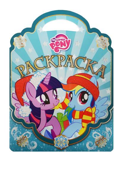 Токарева Е. (ред.) Раскраска My Little Pony токарева е ред ральф игра начинается мультколлекция