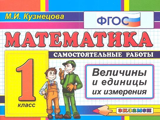 Математика 1 кл. Самост. работы Величины и единицы их измер.