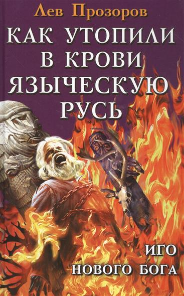 Как утопили в крови Языческую Русь. Иго нового бога