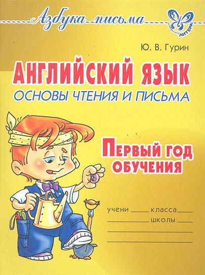 Английский язык Основы чтения и письма Первый год обучения