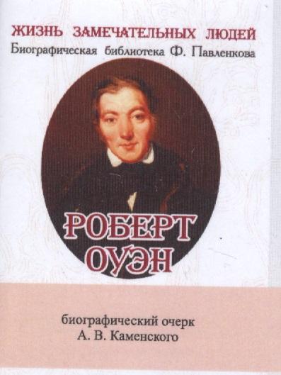 Роберт Оуэн. Его жизнь и общественная деятельность. Биографический очерк (миниатюрное издание)