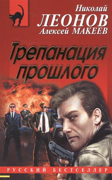 Леонов Н., Макеев А. Трепанация прошлого
