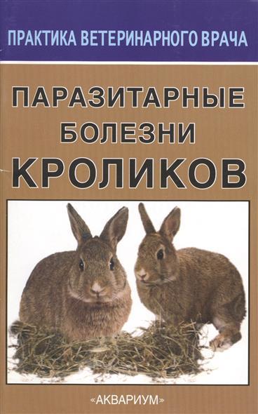 Паразитарные болезни кроликов
