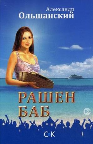 Ольшанский А. Рашен Баб. Три коротких романа