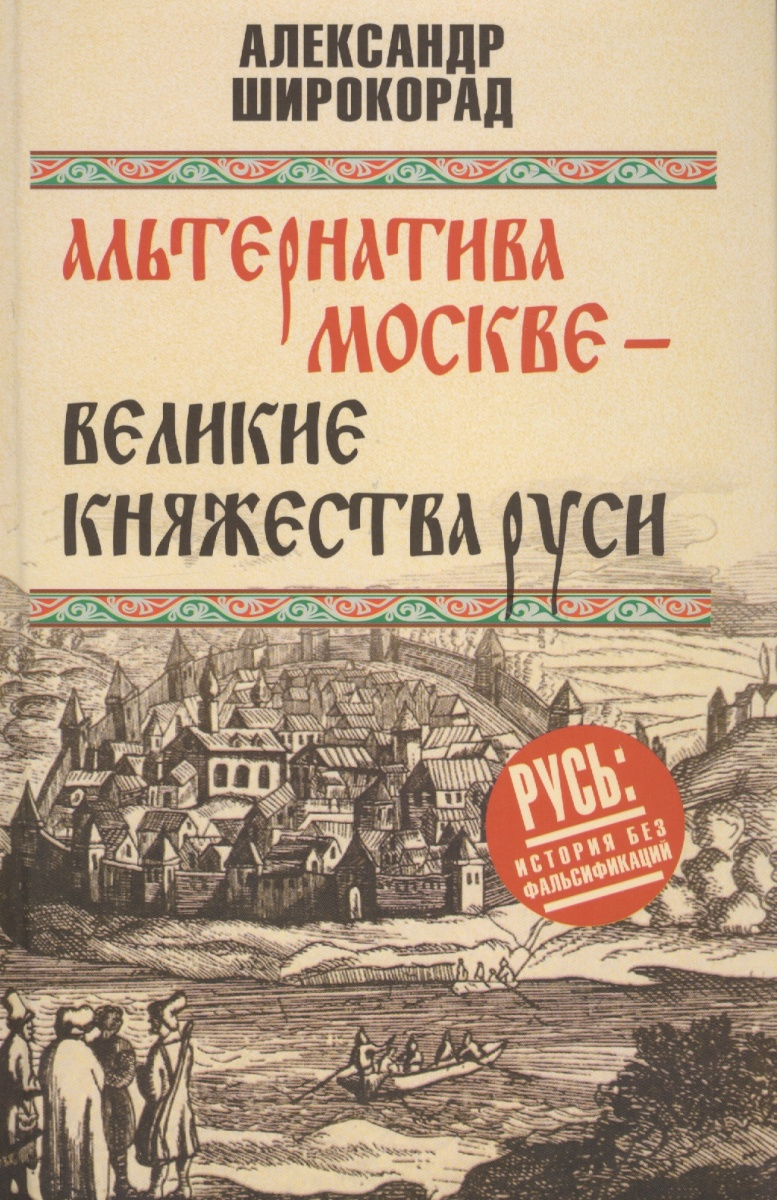 Широкорад А. Альтернатива Москве. Великие княжества Руси широкорад а секретные объекты сталина