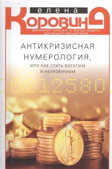 Антикризисная нумерология, или как стать богатым и неуязвимым