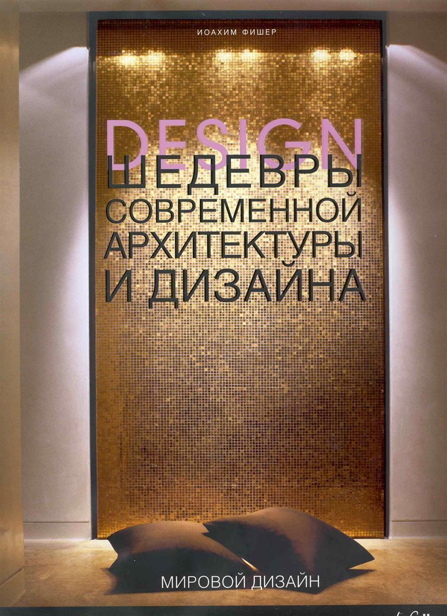 Фишер И. Шедевры современной архитектуры и дизайна белецкая т а дедурин г г джамеев в ю и др весь школьный курс