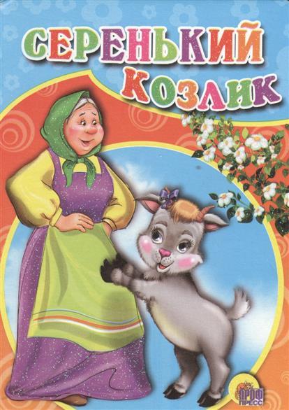 Серенький козлик. Русская-народная песенка-потешка