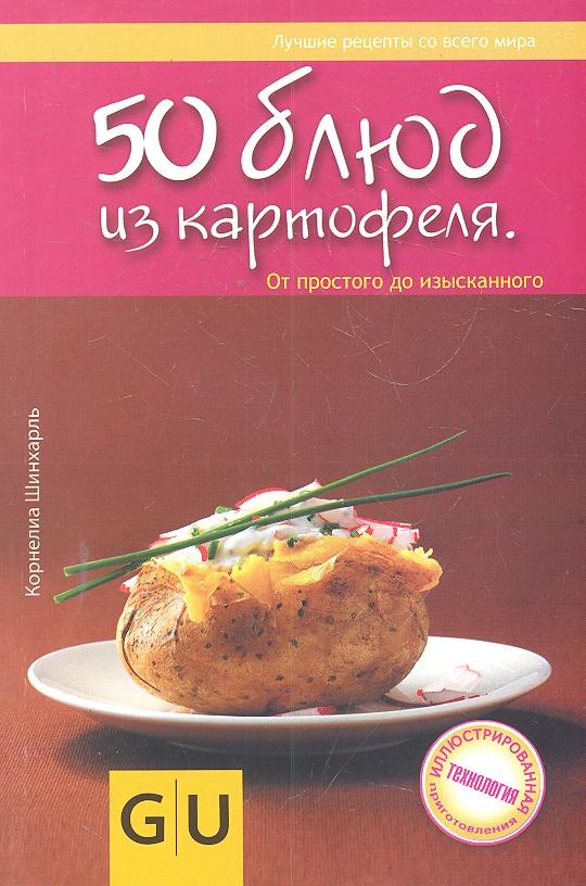 Шинхарль К. 50 блюд из картофеля От простого до изысканного ISBN: 9785170756742 50 блюд приготовленных в сковородке вок от простого до изысканного