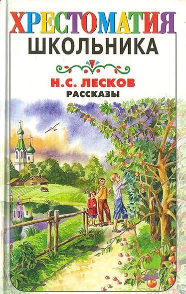 ХШ Лесков. Рассказы