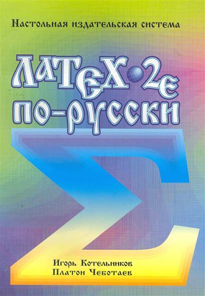 LaTeX по русски