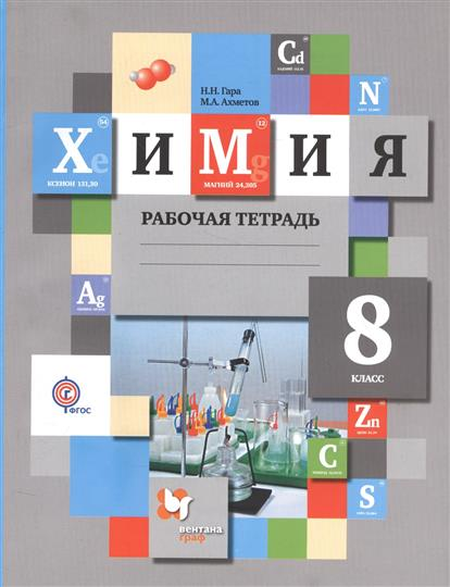 Гара Н., Ахметов М. Химия. 8 класс. Рабочая тетрадь