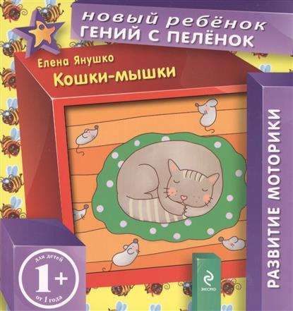 Янушко Е. Кошки-мышки. Развитие моторики. Для детей от 1 года цена