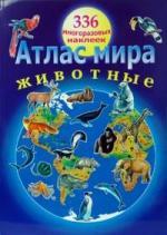 Атлас мира с наклейками Животные