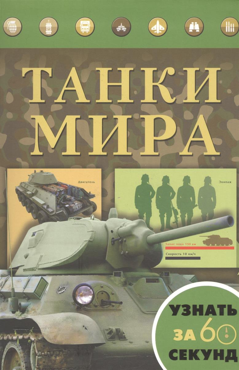 Проказов Б., Хмелевская Н. Танки мира ISBN: 9785170994168