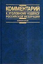 Комментарий к УК РФ Наумов