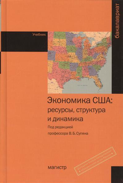Экономика США: ресурсы, структура и динамика. Учебник