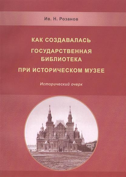 Как создавалась государственная библиотека при историческом музее. Исторический очерк