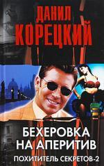 Корецкий Д. Бехеровка на аперитив Похититель секретов-2