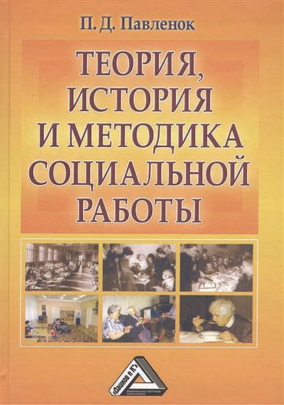 Теория, история и методика социальной работы. Избранные работы. Учебное пособие. 10-е издание, исправленное и дополненное
