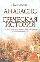 Анабасис Греческая история