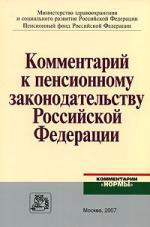Комм. к пенсионному законодательству РФ