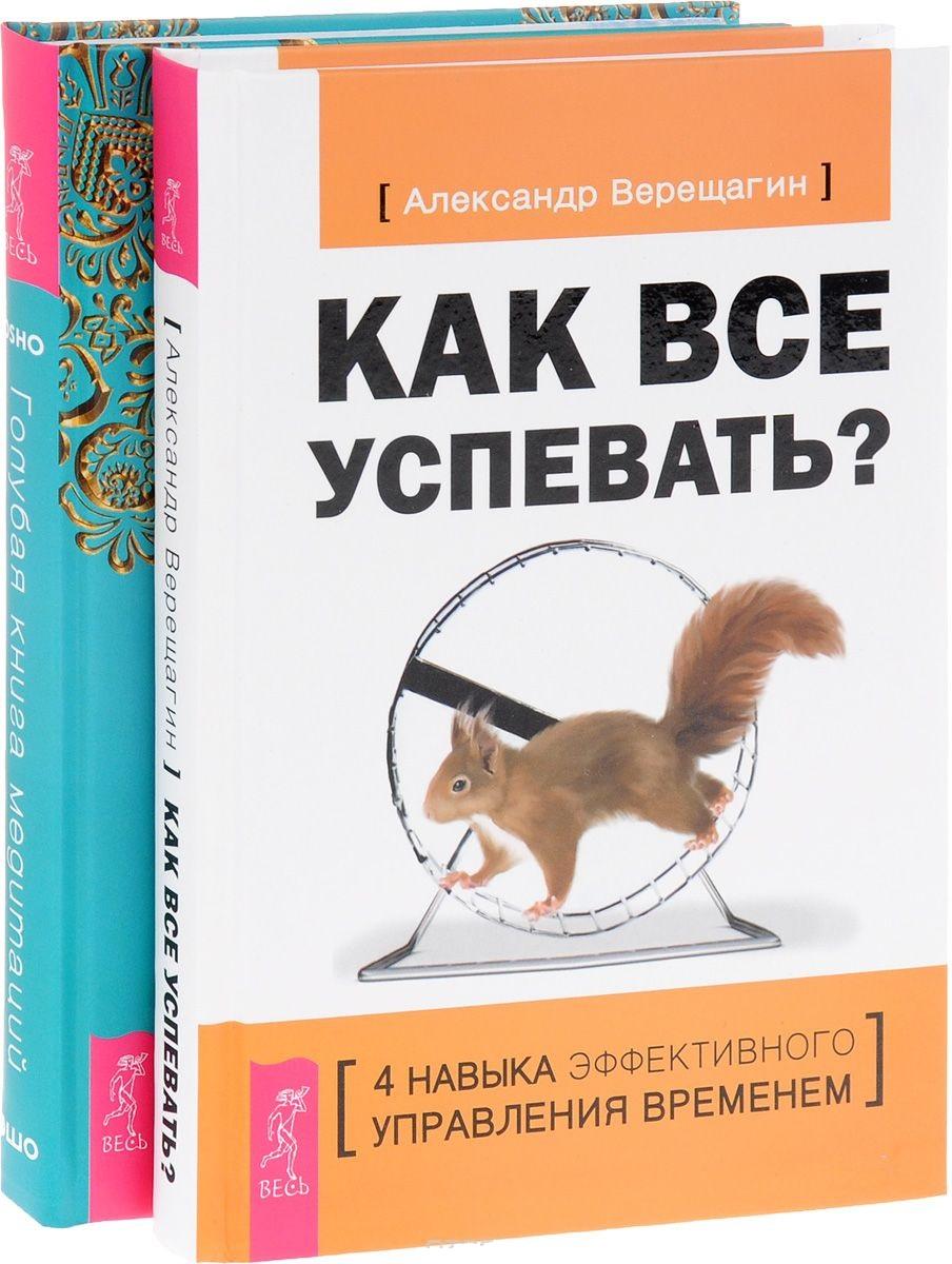 Верещагин А., Ошо Как все успевать? + Голубая книга медитаций (комплект из 2 книг) ISBN: 9785944304469 цены онлайн