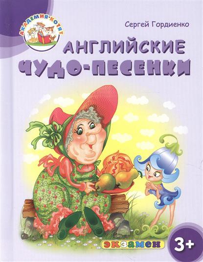 Гордиенко С. Английские чудо-песенки гордиенко с мишка путешественник 2