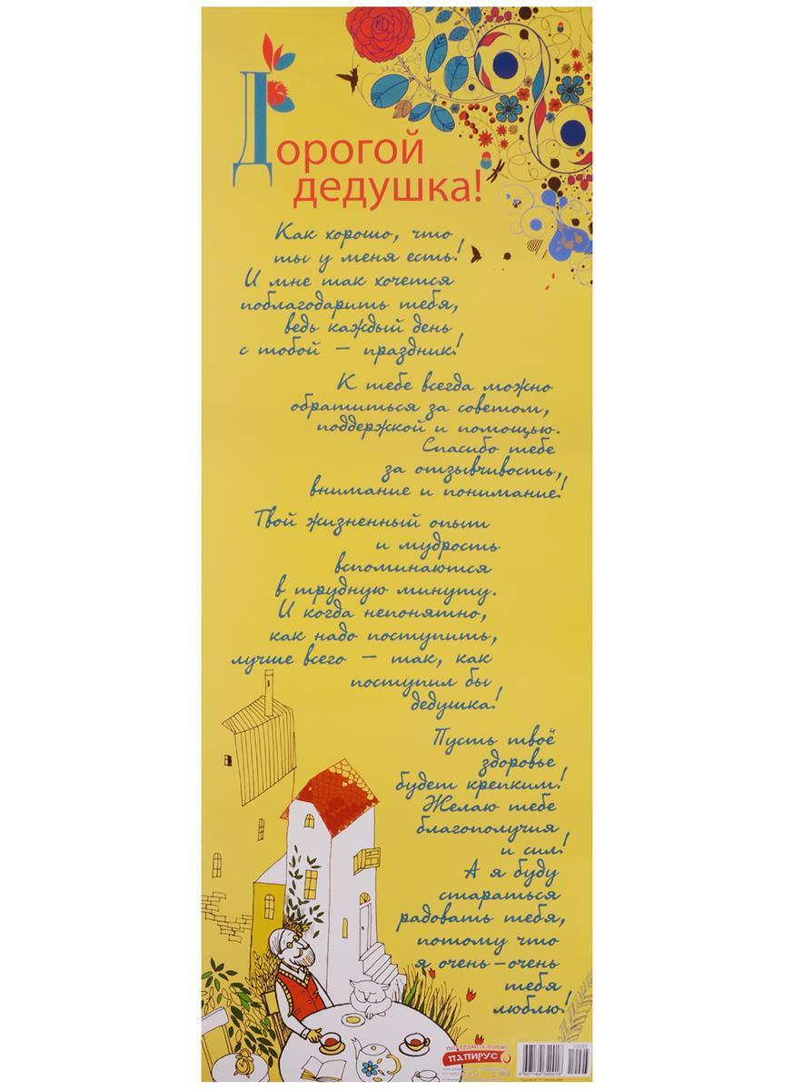 Поздравительный папирус Дорогой дедушка! (С-093) (Презент)