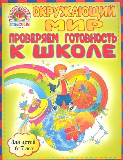 Пятак С., Мальцева И. Окружающий мир. Проверяем готовность к школе. Для детей 6-7 лет.