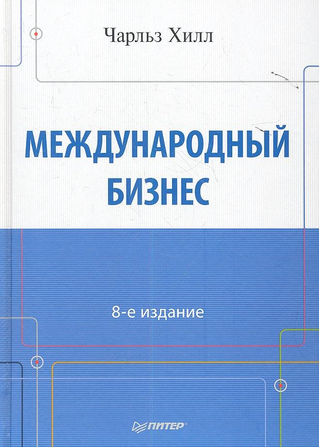 Хилл Ч. Международный бизнес. 8-е издание мировая экономика и международный бизнес практикум