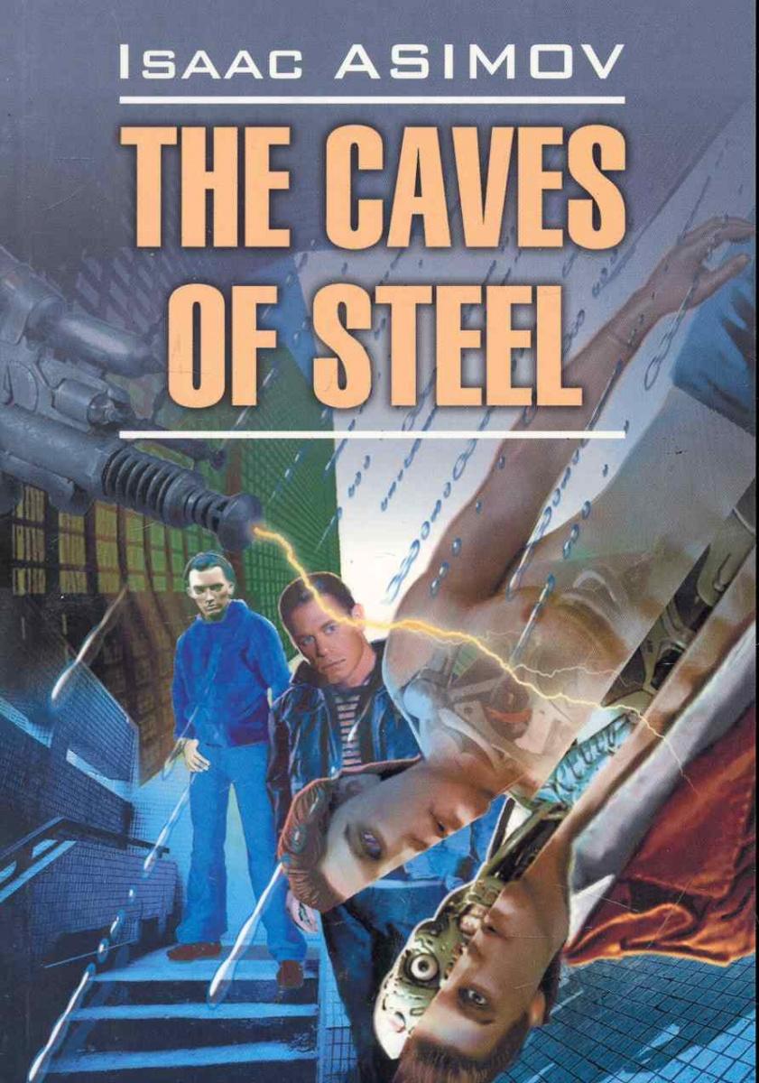 Азимов А. The Caves of Steel / Стальные пещеры the caves snake